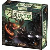 魔鎮驚魂 (簡體版) Arkham Horror (SC ver.) (FFG)