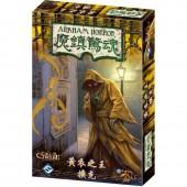魔鎮驚魂: 黃衣之王 擴展  Arkham Horror: The King in Yellow Expansion (TC ver.) (FFG)