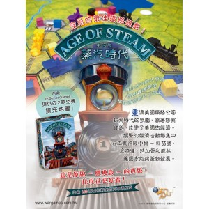 蒸汽時代  Age of Steam (CH ver.)