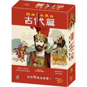 指揮與軍旗:古代篇 加強版 (珍藏限量版)  Commands and Colors: Ancient (TC ver.)