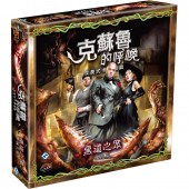 克蘇魯的呼喚 :黑道之眾 擴充版 COC LCG: Denizens of the Underworld (TC ver.) (FFG)