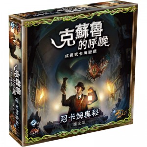 克蘇魯的呼喚 : 阿卡姆奧秘 擴充版  COC LCG: Secrets of Arkham Expansion (TC ver.) (FFG)