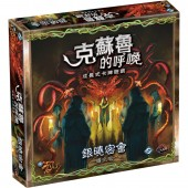 克蘇魯的呼喚 : 銀曉密會 擴充版  COC: Order of the Silver Twilight (TC ver.) (FFG)