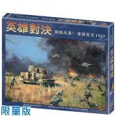 英雄對決: 鋼鐵風暴!-庫爾斯克 1943   Conflict of Heroes: Storms of Steel (TC ver.)