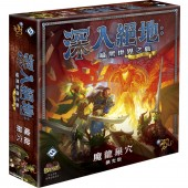 深入絕地: 魔龍巢穴 擴充  Descent : Lair of the Wyrm (TC ver.) (FFG)