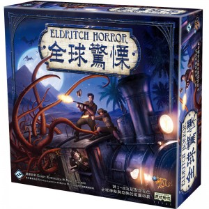 全球驚慄 Eldritch Horror (TC ver.) (FFG)