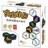蟲蟲蜂房 (繁簡版)  Hive (CH ver.)