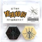 蟲蟲蜂房:蚊子擴展  (繁簡版)  Hive-The Mosquito (CH ver.)