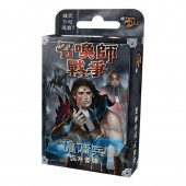 召喚師戰爭: 僱傭兵 派系套牌  Summoner Wars: Mercenaries (CH ver.)