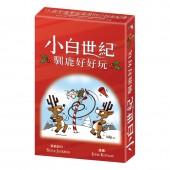 小白世紀 馴鹿好好玩  Munchkin Reindeer Games (TC ver.)