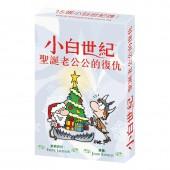 小白世紀 聖誕老公公的復仇  Munchkin: Santa's Revenge (TC ver.)