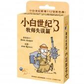 小白世紀 3 (簡體版) Munchkin 3 (SC ver.)