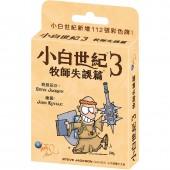 小白世紀 3  Munchkin 3 (TC ver.)