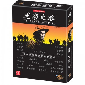 光榮之路 豪華版  Paths of Glory Deluxe Ed. (TC ver.)