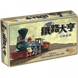 鐵路大亨卡牌版 (繁簡版)  Railways of the World: The Card Game (CH ver.)