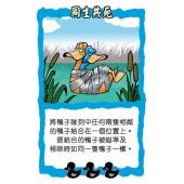 """射鴨子""""同生共死"""" 推廣卡 (免費)"""
