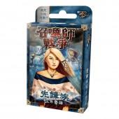 召喚師戰爭: 先鋒族 派系套牌  Summoner Wars: Vanguards (CH ver.)