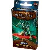 戰鎚:入侵 雙尾慧星 擴充  WHI LCG: The Twin Tailed Comet (TC ver.) (FFG)
