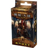 戰鎚:入侵 天命城 擴充  WHI LCG:The Inevitable City  (TC ver.) (FFG)