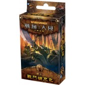 戰鎚:入侵 鐵岩 擴充  WHI LCG:The Iron Rock (TC ver.) (FFG)