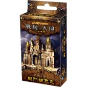 戰鎚:入侵 帝國王座 擴充  WHI LCG:The Imperial Throne (TC ver.) (FFG)