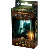戰鎚:入侵 死神之舞 擴充  WHI LCG:The Deathmaster's Dance (TC ver.) (FFG)