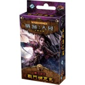 戰鎚:入侵 威力碎片 擴充  WH LCG: Fragments of Power (TC ver.) (FFG)