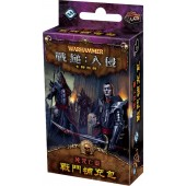 戰鎚:入侵 死咒亡靈 擴充  WHI LCG:The Accursed Dead (TC ver.) (FFG)