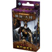戰鎚:入侵 諸神之盾 擴充  WHI LCG:Shield of the Gods (TC ver.) (FFG)