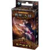 戰鎚:入侵 誓死復仇 擴充  WHI LCG: Oaths and Vengeance (TC ver.) (FFG)