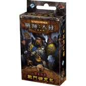 戰鎚:入侵 堅定信念 擴充  WHI LCG: Faith and Steel (TC ver.) (FFG)
