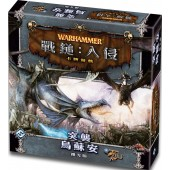 戰鎚:入侵 突襲烏蘇安 擴充  WHI LCG: Assault on Ulthuan (TC ver.) (FFG)
