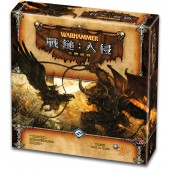 戰鎚:入侵 核心裝  Warhammer: Invasion LCG Core Set (TC ver.) (FFG)