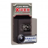 Star Wars: X-翼戰機 鈦戰機先進型 擴充包  Star Wars: X-Wing – TIE Advanced (TC ver.) (FFG)