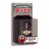 Star Wars: X-翼戰機 X-翼戰機 擴充包  Star Wars: X-Wing – X-Wing (TC ver.) (FFG)
