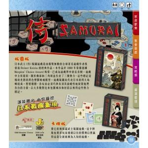 侍 版圖版  Samurai The Board Game (CH ver.)