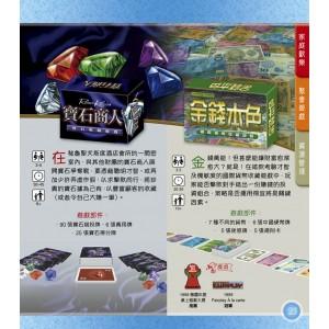 寶石商人  Gem Dealer (TC ver.)