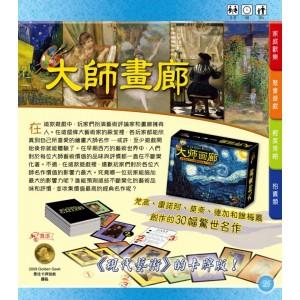 大師畫廊 (繁簡版)  Master Gallery (CH ver.)