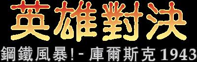 COH_logo400
