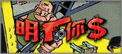 Cash Gun