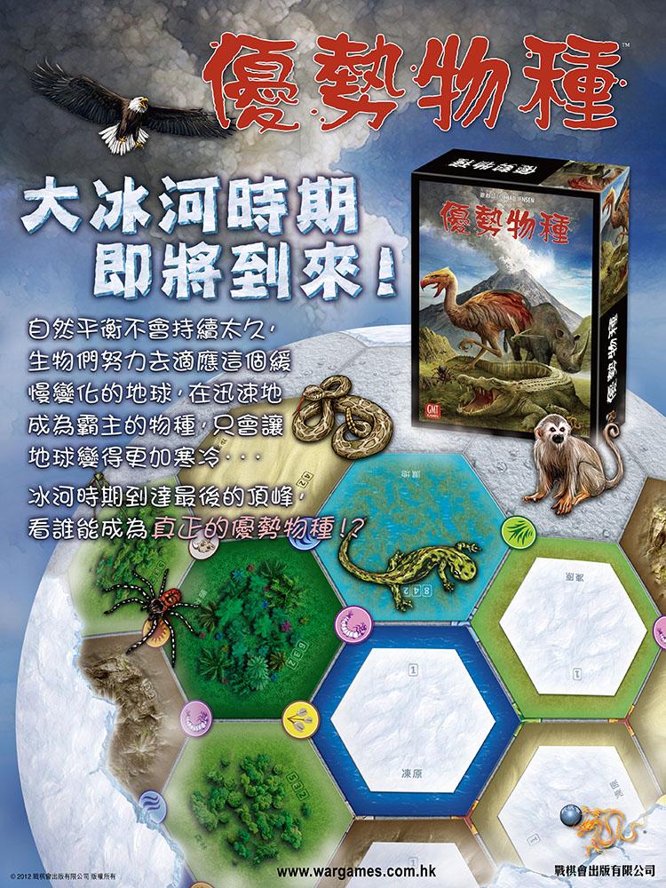 Dominant Species poster750