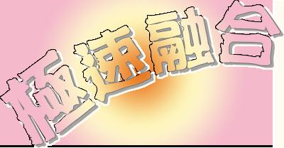 Fusion_logo400