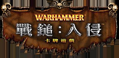 Invasion_Logo400
