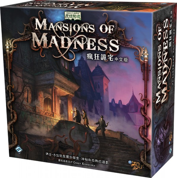 Mansion of Madness_box