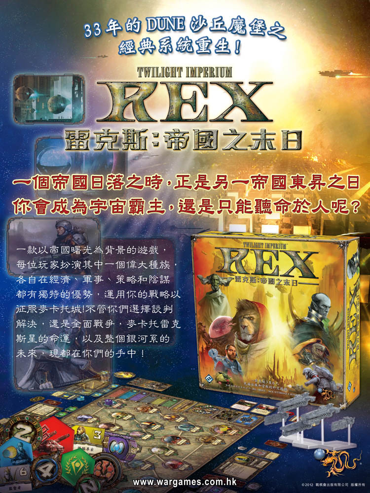 REX_poster750