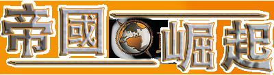 RiseOfEmpires_logo400