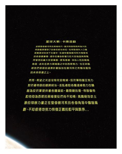 SWC01_Rulebook_CS4.indd