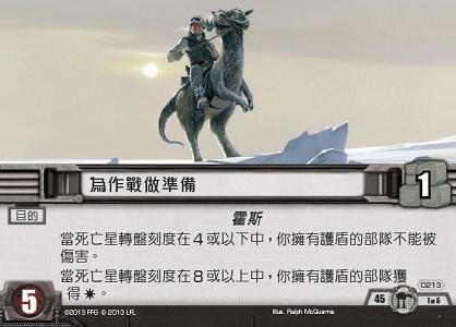 SWLCG0213