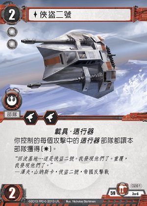 SWLCG0281