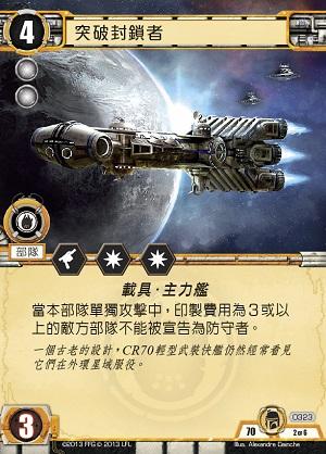SWLCG0323